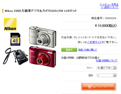 la SelectでCOOLPIX L28セットが1万円 2013年5月