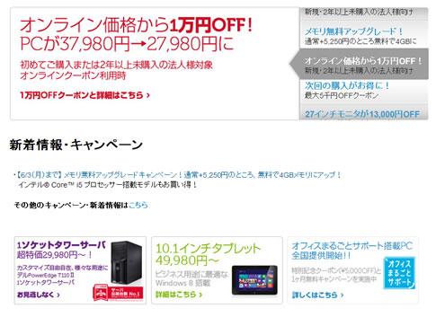 DELL 法人向け1万円引きクーポン 2013年5月