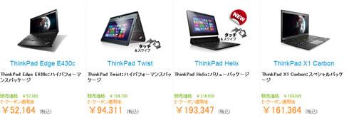 LENOVOのThinkPad 15%割引クーポン 2013年5月