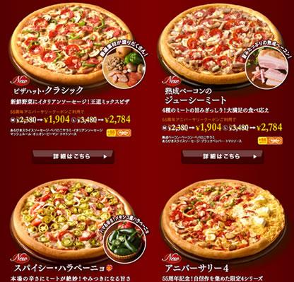ピザハットの新メニュー