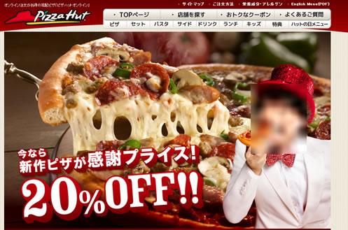 ピザハット 1000円割引クーポン 2013年5月