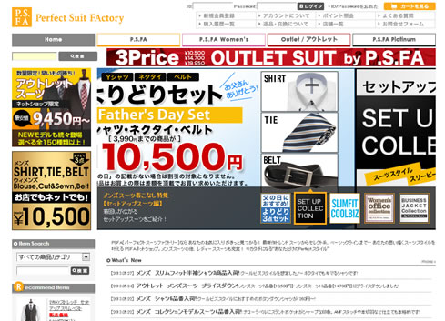 PSFA 最大5千円割引クーポン 2013年5月