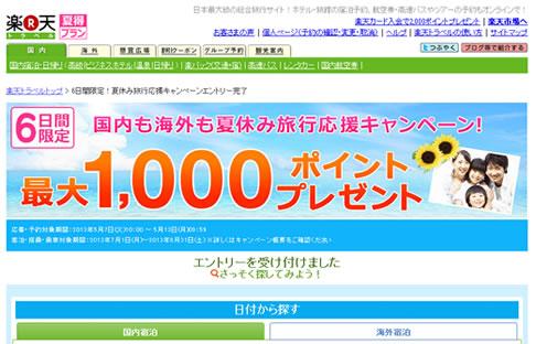 楽天トラベル 夏休み旅行の早期予約で1000ポイント 2013年