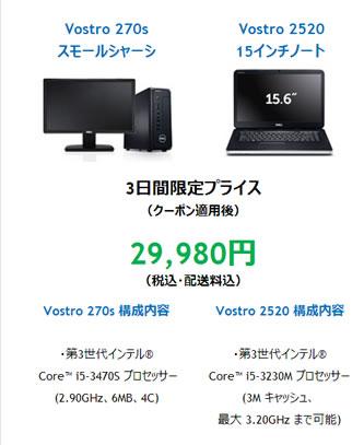 限定価格のパソコン