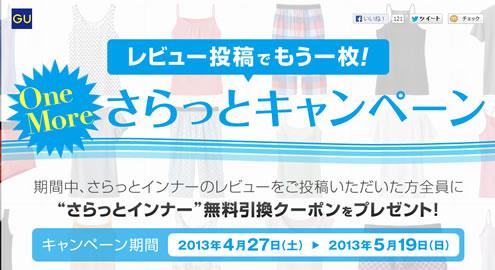 GUでさらっとインナーの無料クーポン配布 2013年5月