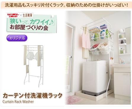 カーテン付洗濯機ラックの写真