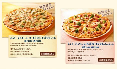 新作ピザの紹介