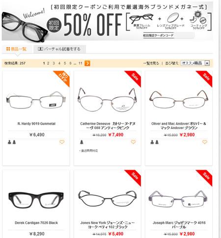 ブランドメガネ一式の紹介写真