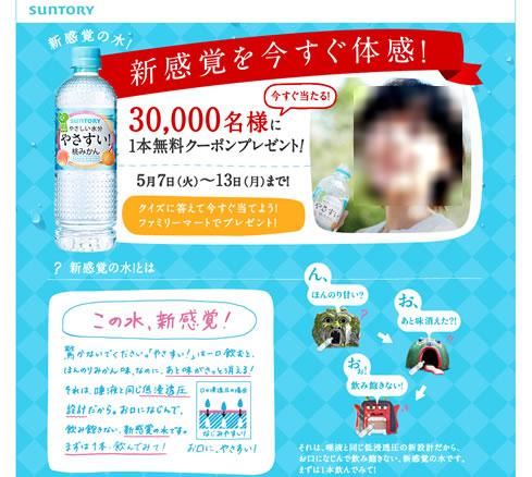 サントリーが新発売の水を30000名に無料クーポン配布