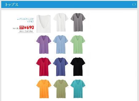エアリズムの販売ページ画像