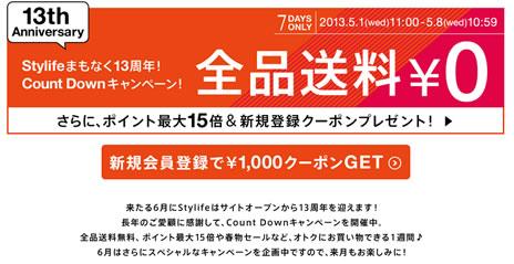 1000円クーポンの紹介