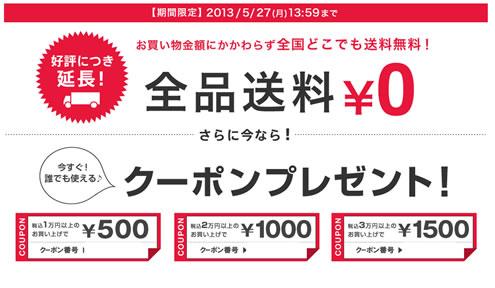 スタイライフ 最大1500円クーポン 2013年5月