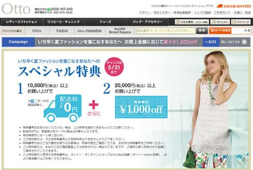 ottoの送料無料と1000円割引クーポン 2013年5月