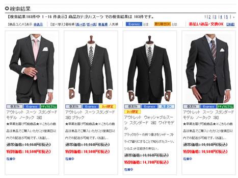 アウトレットスーツの人気3品