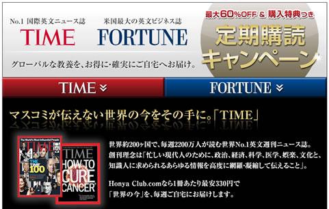 HonyaClubでTIMEとFORTUNEの定期購読がお得 2013年