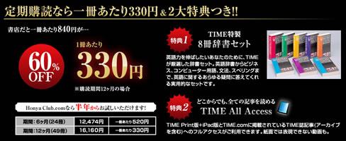timeのキャンペーン内容