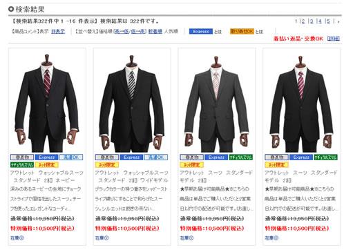 PSFA スーツが最大5千円割引クーポン 2013年5月