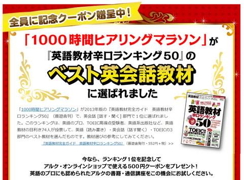 アルク ベスト英会話選出記念の500円クーポン 2013年5月