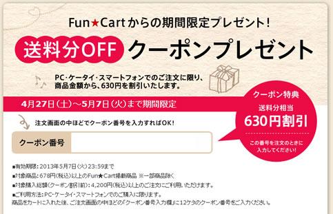 Fun Cartの送料無料クーポン 2013年5月