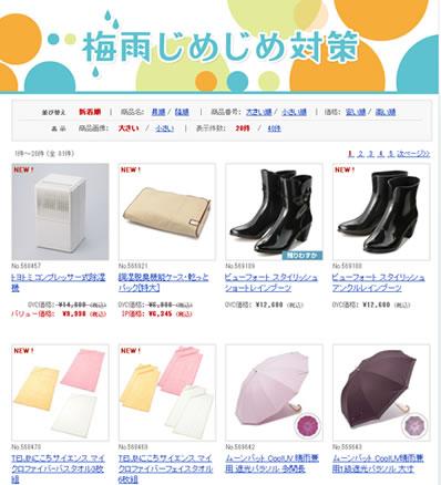 梅雨対策特集の掲載商品