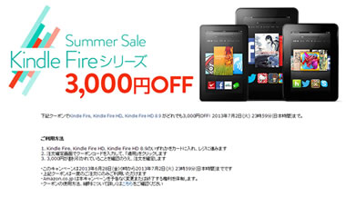 Amazon Kindle Fireが3000円割引クーポン 2013年6月