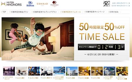 ヒルトンホテル 50周年記念で宿泊料が50%OFF 2013年