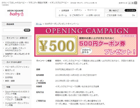イオンスクエアでベビー商品を買うと500円クーポン 2013年6月