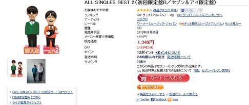 セブンネットで対象CD・DVDが50%OFFのセール 2013年5月