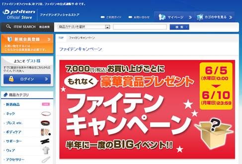 ファイテンで7000円お買上げ毎にプレゼントが当たる 2013年