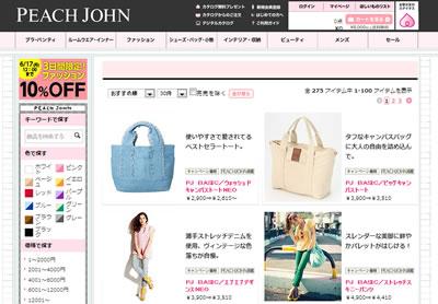 PJのファッションアイテムが3日間10%OFF 2013年6月