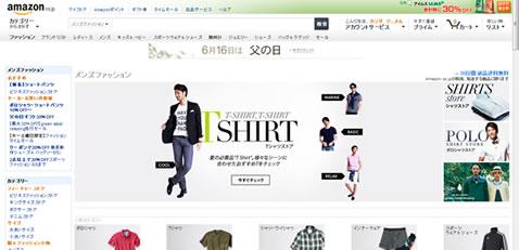 Amazon ファッションアイテム20%割引クーポン 2013年5月
