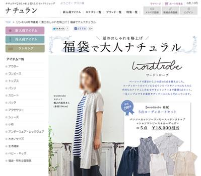 ナチュラン リンネル掲載の夏の福袋を販売中 2013年6月