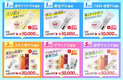 ドクターシーラボ 2013年サマー福袋6種類販売