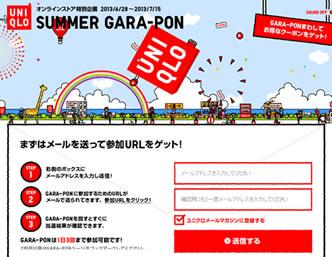 ユニクロ SUMMER GARA-PONで最大1000円クーポン 2013年