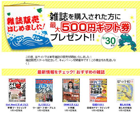 boox 雑誌購入で最大500円分のギフト券 2013年5月