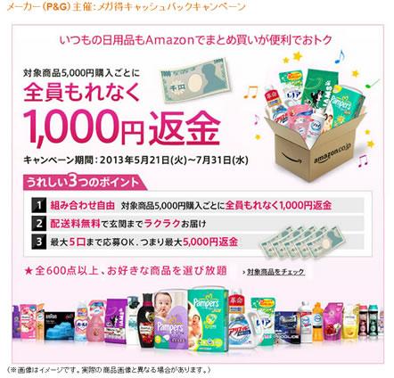 amazonでP&Gの商品を買うと1000円キャッシュバック 2013年