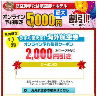 HIS 最大5000円割引クーポン 2013年6月