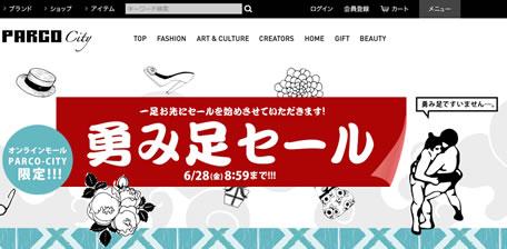 パルコ 勇み足セールと1050円クーポン 2013年6月
