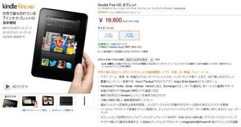 Kindle Fire HD 32GBの2000円割引クーポン 2013年6月