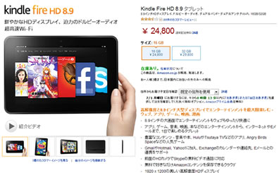 kindle HDの写真