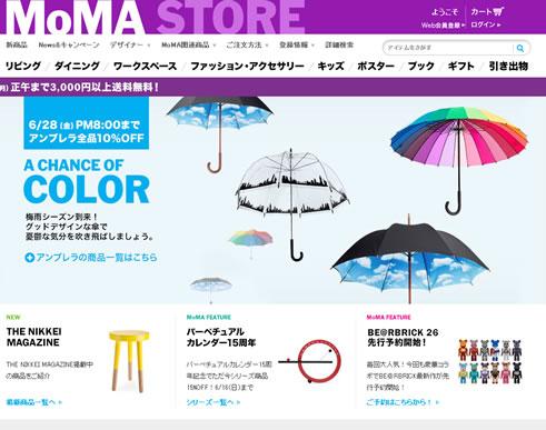 MOMAで傘全品10%OFF 2013年6月