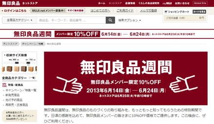 無印良品6月24日まで全品10%OFF 2013年