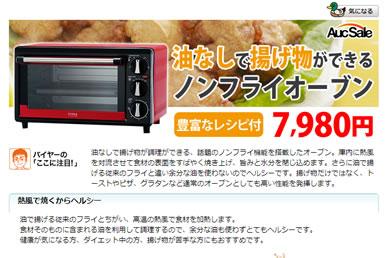 ソースネクストでノンフライオーブンが7980円