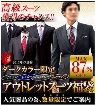 はるやま 7月1日まで7900円スーツ福袋販売 2013年6月