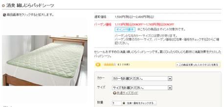 シーツの販売ページの画像