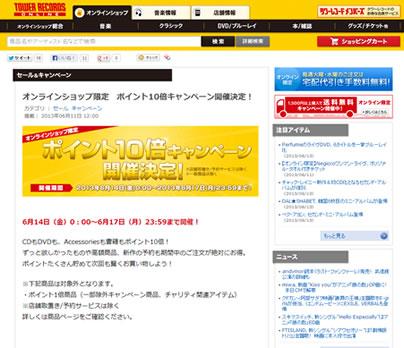 タワーレコード 6月14日からポイント10倍キャンペーン 2013年