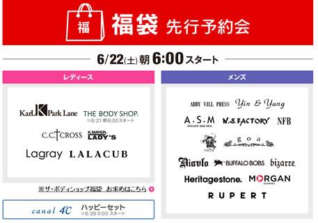 マルイ 夏の福袋を22日朝6時から販売 2013年6月