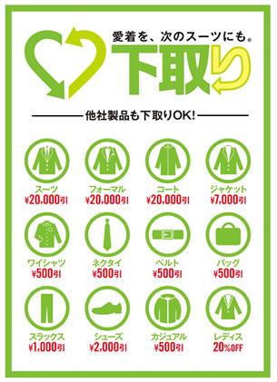 コナカでスーツ、コート、ワイシャツなどを2万円で下取り 2013年6月