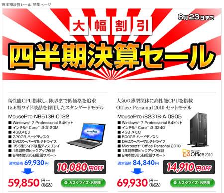 マウスコンピュータ 四半期決算セール 2013年6月