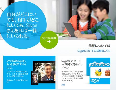MSNでSKYPEの60分クーポンをプレゼント 2013年6月